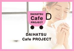 ダイハツカフェプロジェクト