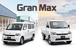 もっと働きやすく。新型商用車「グランマックス」登場!