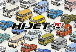 ハイゼット60周年記念サイト