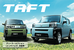 レジャーで遊べる、日常で使える、軽SUV「タフト」誕生。