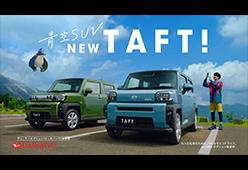 新型タフトTVCM「トレッキング」篇 OAスタート!