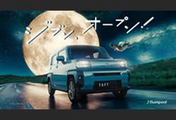 新型タフトTVCM「星空」篇OAスタート!