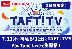 オンラインイベント「TAFT! TV」
