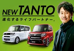 新タント スペシャルサイト公開!