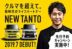 新型TANTO スペシャルサイト公開中!