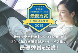 2019年日経優秀製品・サービス賞 最優秀賞を受賞!