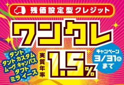 ワンクレ金利1.5%キャンペーン