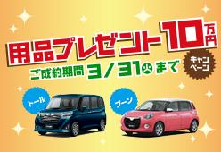 用品プレゼント10万円キャンペーン
