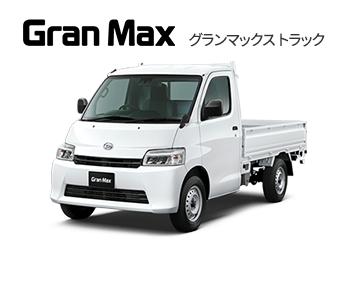 グランマックストラック