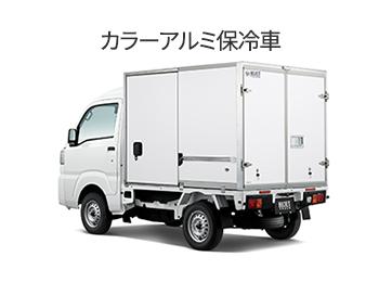 カラーアルミ保冷車