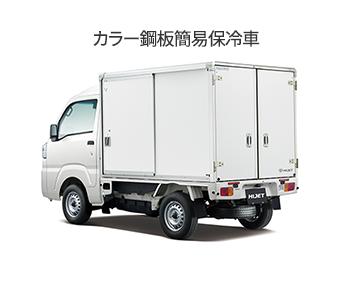カラー鋼板簡易保冷車