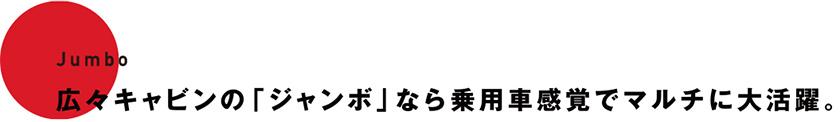 軽 ジャンボ ダイハツ トラ