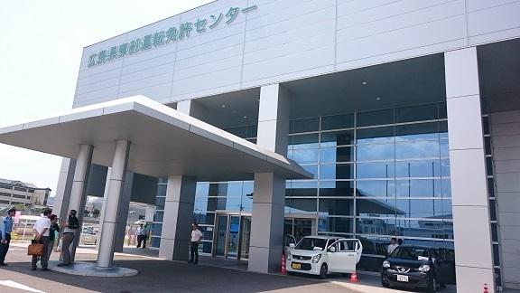 免許 運転 広島 センター 県 東部